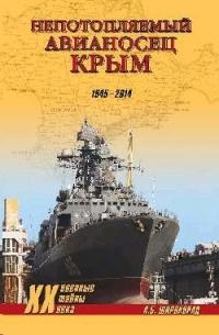 Непотопляемый авианосец Крым 1945-2014